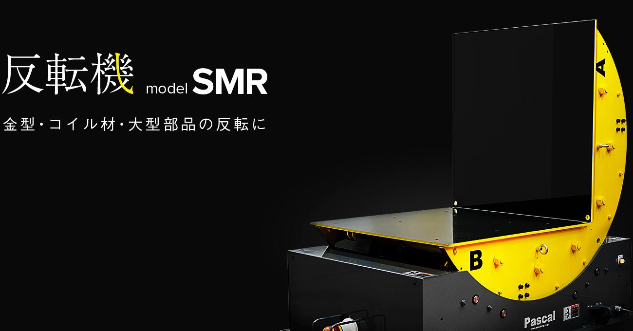 反転機(反転装置)modelSMR